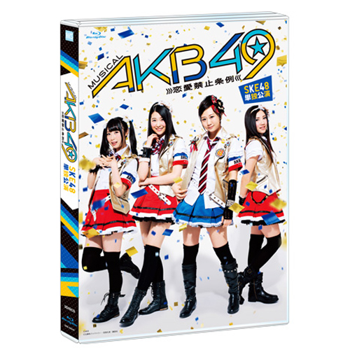 ミュージカル『AKB49~恋愛禁止条例~』SKE48単独公演<Blu-ray>