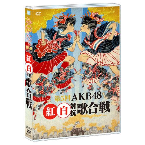 第5回 AKB48紅白対抗歌合戦<DVD>