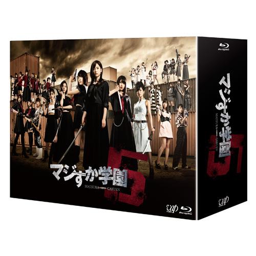 マジすか学園5<Blu-ray BOX>
