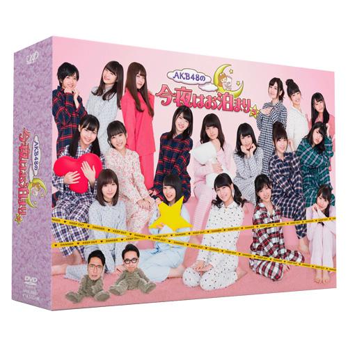 AKB48の今夜はお泊まりッDVD BOX<初回生産限定>