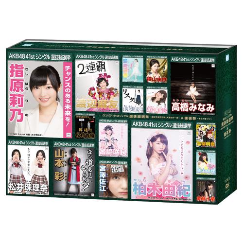 AKB48 41stシングル 選抜総選挙~順位予想不可能、大荒れの一夜~&後夜祭~あとのまつり~スペシャルDVD BOX