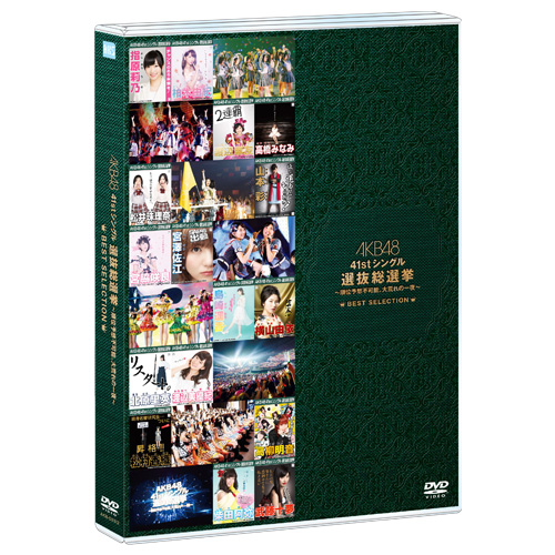 AKB48 41stシングル 選抜総選挙~順位予想不可能、大荒れの一夜~BEST SELECTIONDVD