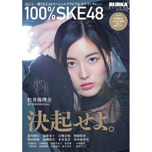 BUBKAデラックス 100%SKE48書籍