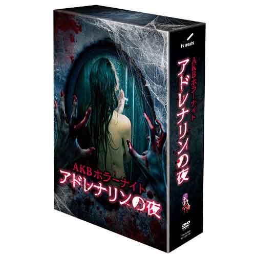 AKBホラーナイト アドレナリンの夜<DVD BOX>