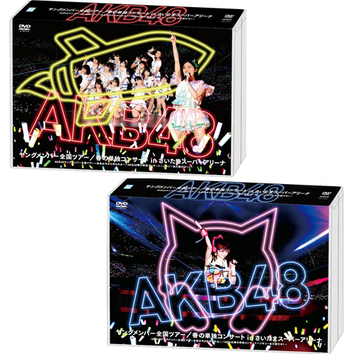 AKB48ヤングメンバー全国ツアー~未来は今から作られる~AKB48春の単独コンサート~ジキソー未だ修行中!~
