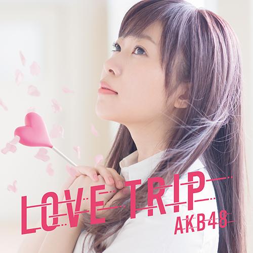 LOVE TRIP / しあわせを分けなさい<Type A>【初回限定盤】