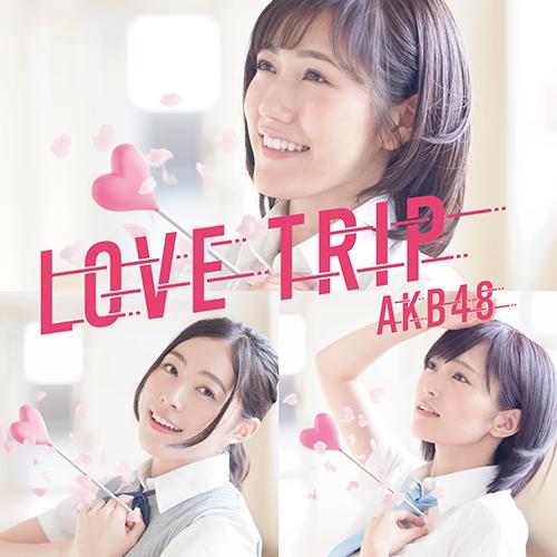 LOVE TRIP / しあわせを分けなさい<Type B>【初回限定盤】