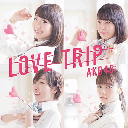 LOVE TRIP / しあわせを分けなさいAKB48 45th シングル