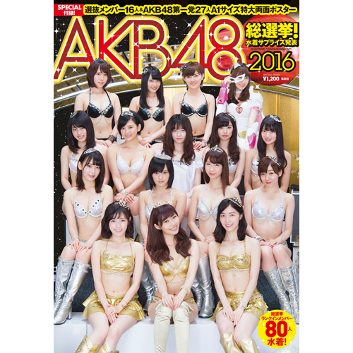 AKB48総選挙! 水着サプライズ発表2016ムック