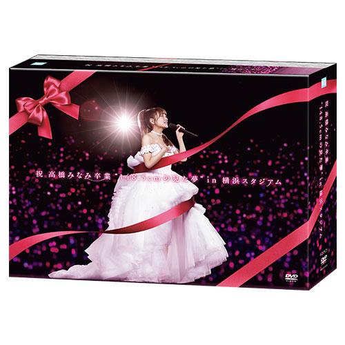 """祝 高橋みなみ卒業""""148.5cmの見た夢""""in 横浜スタジアム<DVD>"""