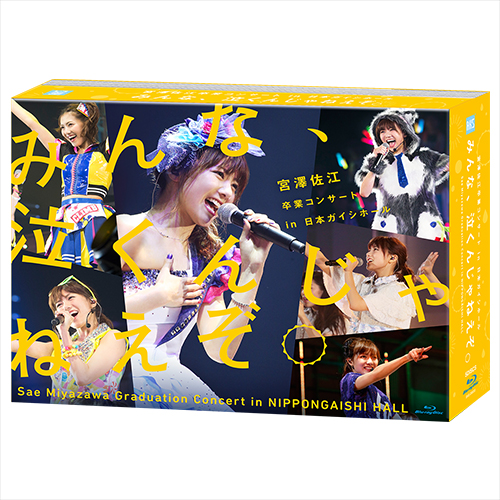 みんな、泣くんじゃねえぞ。宮澤佐江卒業コンサートin 日本ガイシホール<Blu-ray>