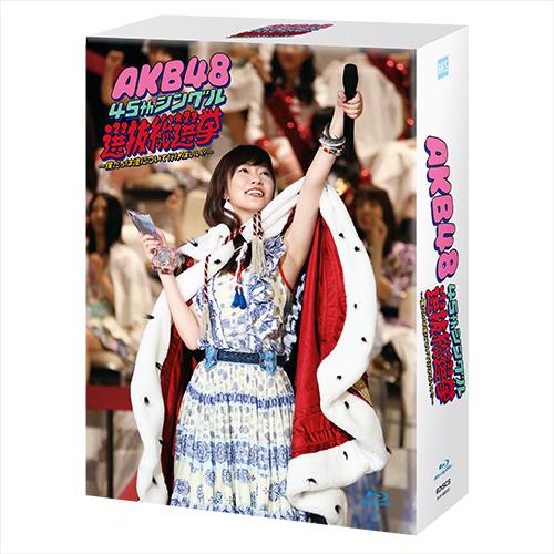 AKB48 45thシングル 選抜総選挙~僕たちは誰について行けばいい?