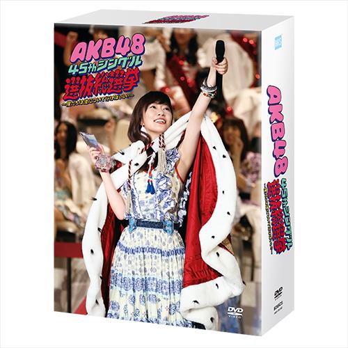 AKB48 45thシングル 選抜総選挙~僕たちは誰について行けばいい?<DVD>