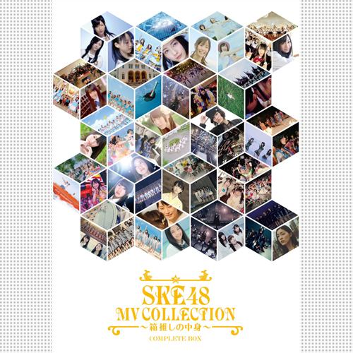 SKE48 MV COLLECTION ~箱推しの中身~COMPLETE <Blu-ray>