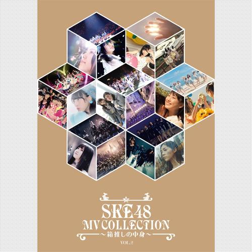 SKE48 MV COLLECTION ~箱推しの中身~Vol.2 <Blu-ray>