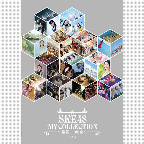 SKE48 MV COLLECTION ~箱推しの中身~Vol.1 <DVD>