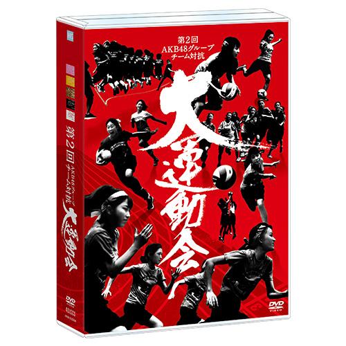 第2回AKB48グループ チーム対抗大運動会<DVD>