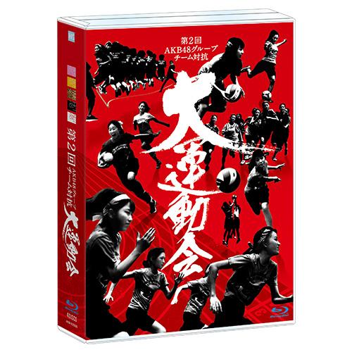 第2回AKB48グループ チーム対抗大運動会< Blu-ray>