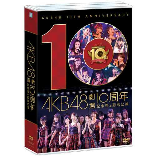 AKB48劇場10周年 記念祭&記念公演<DVD>