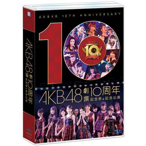AKB48劇場10周年 記念祭&記念公演<Blu-ray>