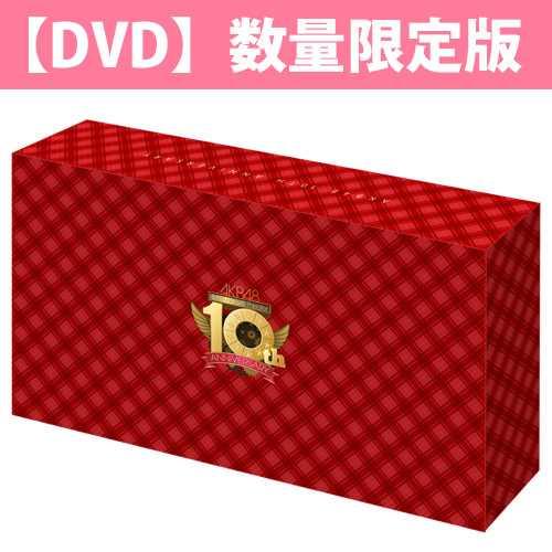 AKB48劇場10周年 記念祭&記念公演<DVD>数量限定版
