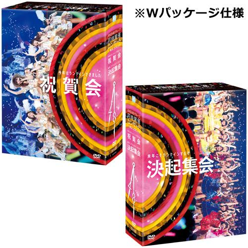 AKB48グループ同時開催コンサートin横浜 今年はランクインできました祝賀会/来年こそランクインするぞ決起集会<Blu-ray>