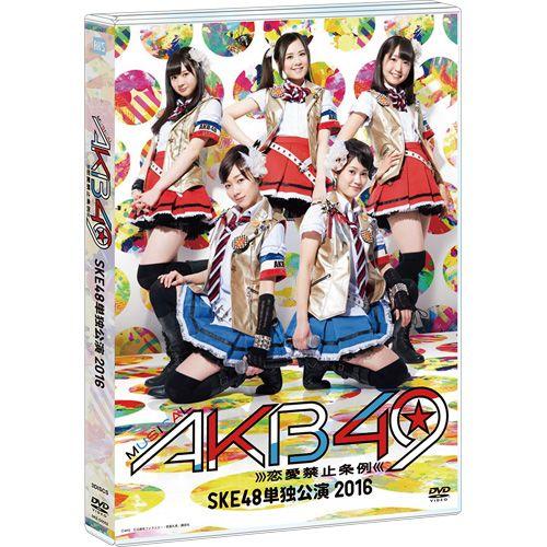 ミュージカル『AKB49~恋愛禁止条例~』SKE48単独公演 2016<DVD>