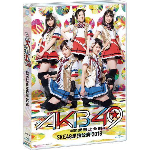 ミュージカル『AKB49~恋愛禁止条例~』SKE48単独公演 2016<Blu-ray>