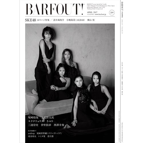 BARFOUT! 259 SKE48