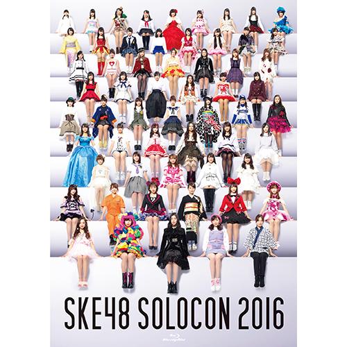 みんなが主役!SKE48 59人のソロコンサート ~未来のセンターは誰だ?~<Blu-ray>