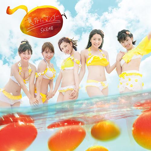 意外にマンゴー<Type C>【初回限定盤】
