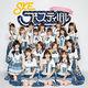 SKEフェスティバルSKE48 Team E 5th公演