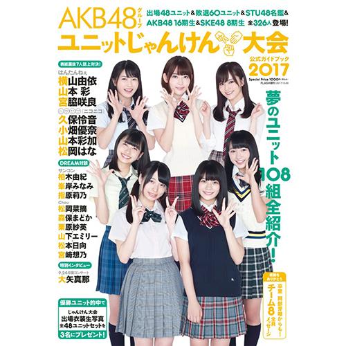 AKB48グループ  [ユニット]じゃんけん大会 公式ガイドブック2017