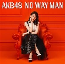 NO WAY MAN<劇場盤>