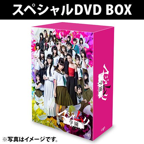 マジムリ学園<AKB48オフィシャルショップ限定商品 スペシャル DVD-BOX>