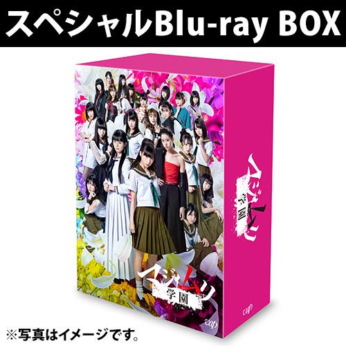 マジムリ学園<AKB48オフィシャルショップ限定商品 スペシャル Blu-ray BOX>