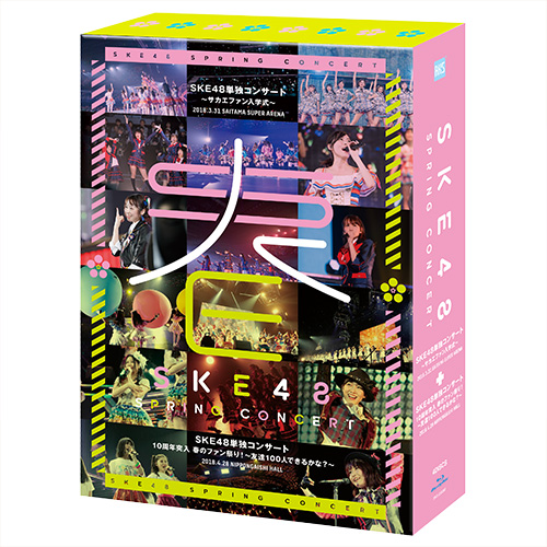 SKE48 単独コンサート~サカエファン入学式~ / 10周年突入 春のファン祭り!~友達100人できるかな?~