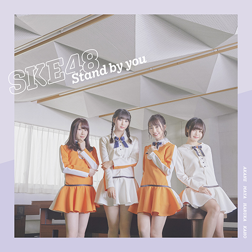 Stand by you<Type-B 通常盤>