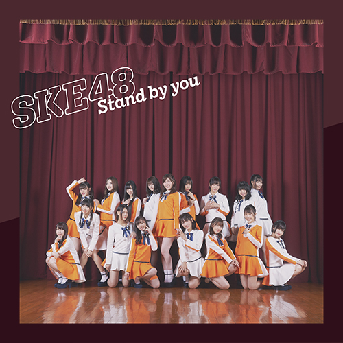 Stand by you<劇場盤>
