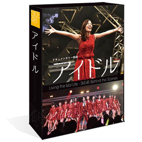 SKE48 ドキュメンタリー映画「アイドル」  コンプリートDVD BOX