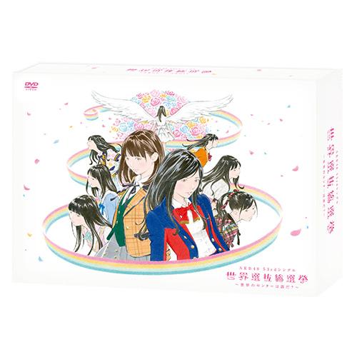 AKB48 53rdシングル 世界選抜総選挙<DVD>