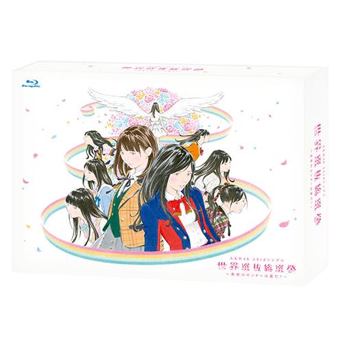 AKB48 53rdシングル 世界選抜総選挙<Blu-ray>