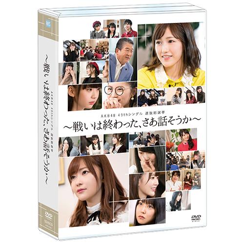 AKB48 49thシングル選抜総選挙~戦いは終わった、さあ話そうか~【DVD】