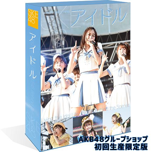 SKE48 ドキュメンタリー映画「アイドル」 コンプリートBlu-ray-BOX