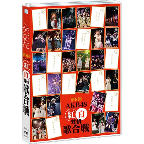 第8回 AKB48紅白対抗歌合戦Live DVD