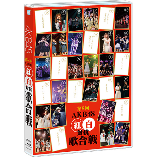 第8回 AKB48紅白対抗歌合戦<Blu-ray>