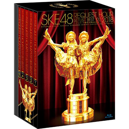 SKE48 リクエストアワー2018セットリスト100 ~メンバーの数だけ神曲はある~<Blu-ray>