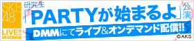 DMM.com「SKE48 LIVE!! ON DEMAND」