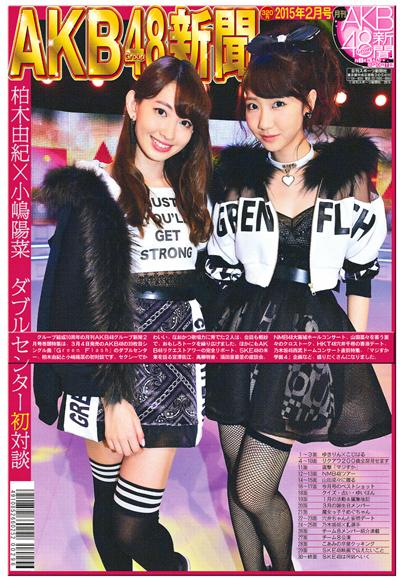 月刊AKB48グループ新聞