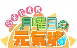 6月1日(月)から「SKE48月曜日の元気魂」スタート!|NEWS|SKE48 Mobile